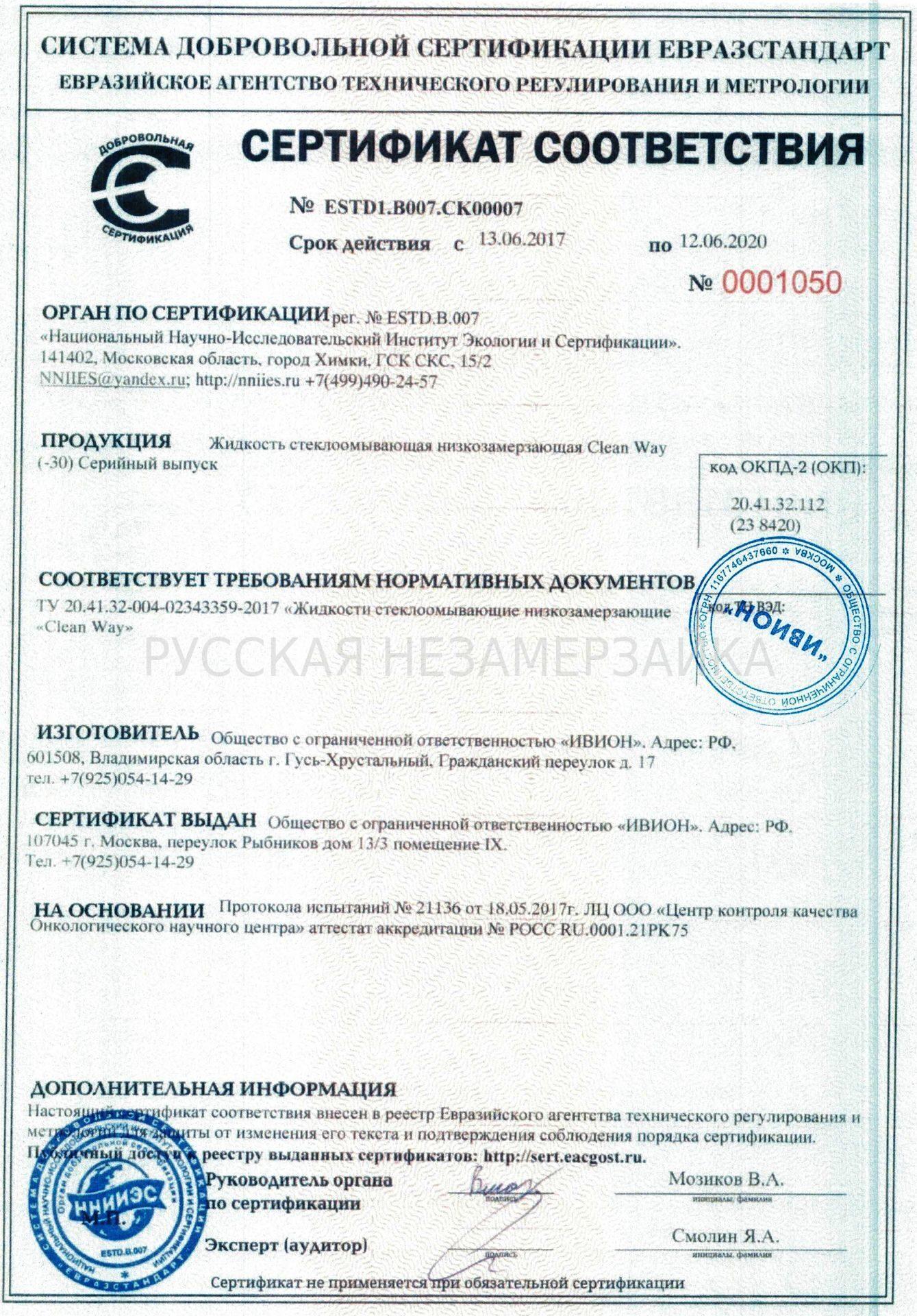 Жидкости стеклоомывателя низкозамерзающая сертификация техзадание на разработку сайта сертификация