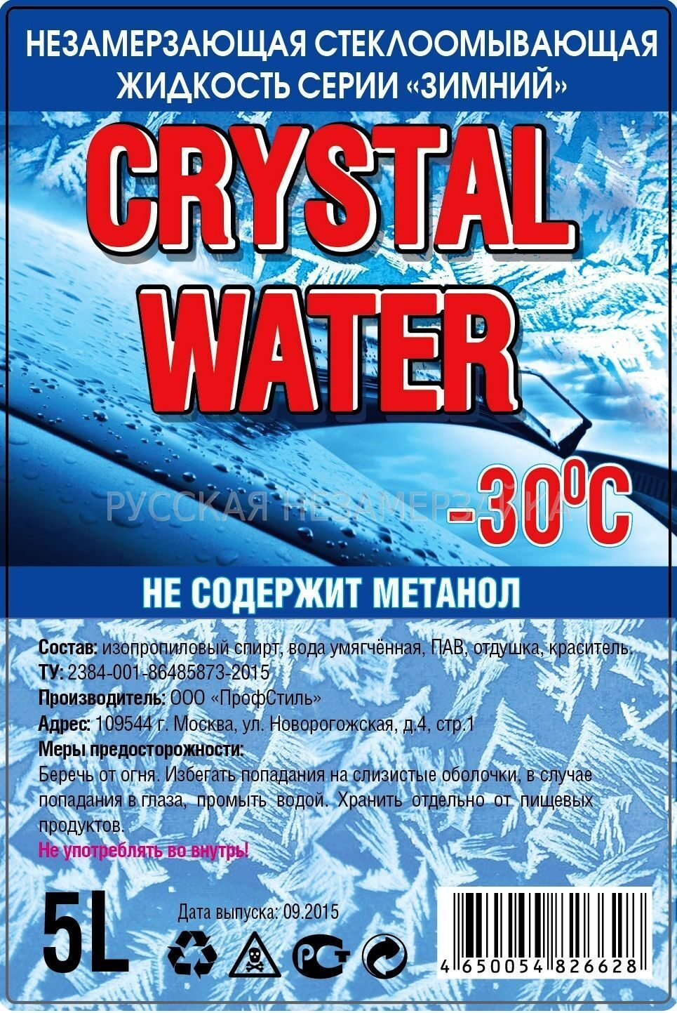 Незамерзайка «Crystal Water-30°С»