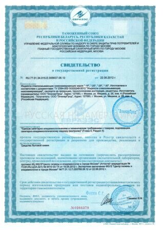 Certificate of WinterWay-2