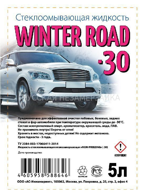 Незамерзайка «Winter Road-30°С»