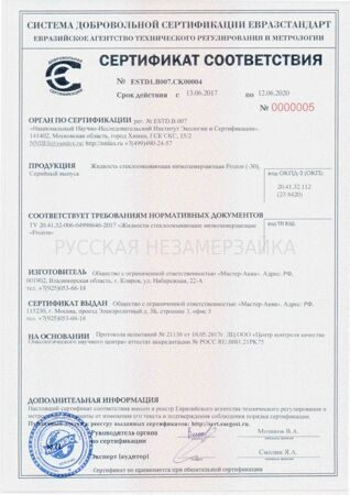 Certificate of Yamal(new)-1