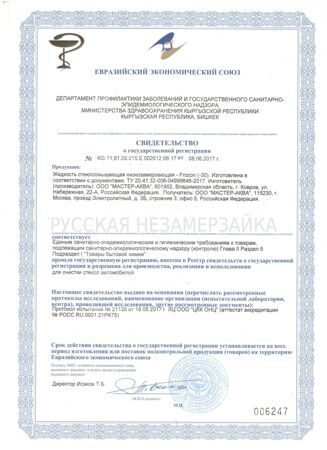 Certificate of Yamal(new)-2
